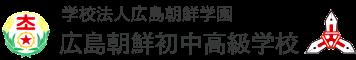 学校法人広島朝鮮学園 広島朝鮮初中高級学校 公式Webサイト