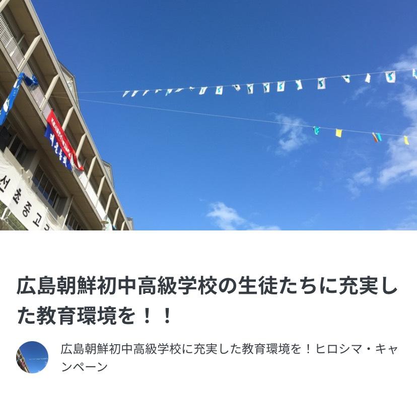 広島朝鮮初中高級学校に充実した教育環境を!ヒロシマ・キャンペーン